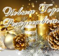ABCАвто поздравляет Вас с Новым 2018 годом!